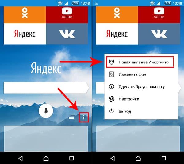 Включение инкогнито на Android версии Яндекс Браузера.