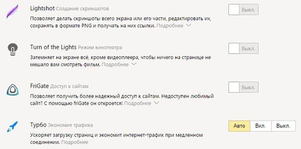 Предустановленные расширения в Яндекс.Браузере