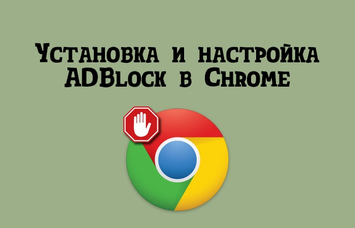 Как установить AdBlock Plus в Chrome