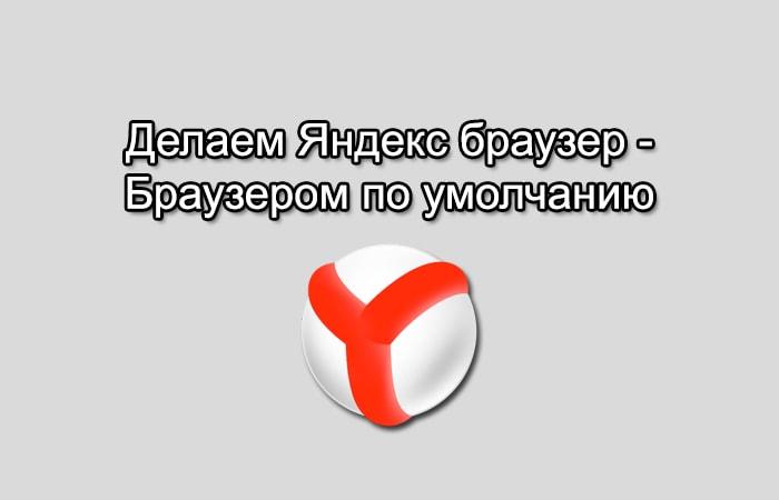 Как сделать Яндекс браузер – браузером по умолчанию