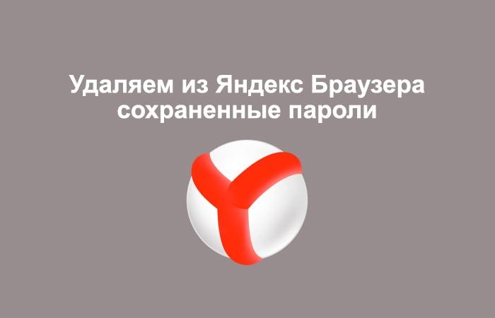 Процесс удаления сохраненных паролей из Яндекс Браузера