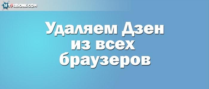 Как отключить Яндекс Дзен в любом браузере