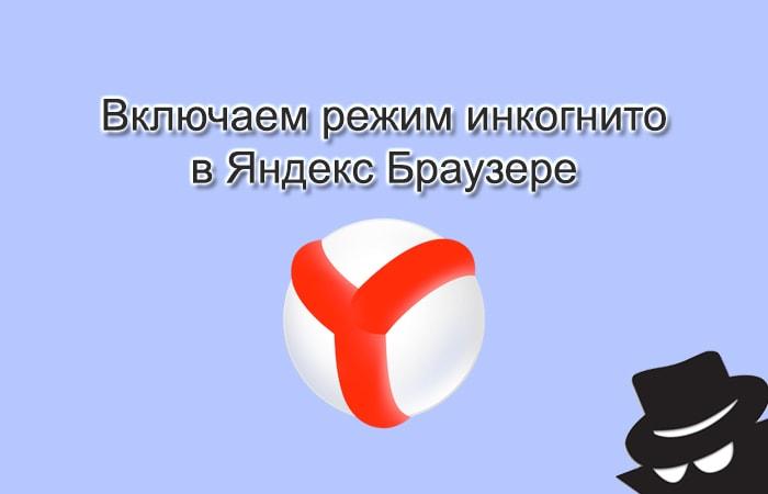 Что такое режим инкогнито в Яндекс Браузере и как его запустить