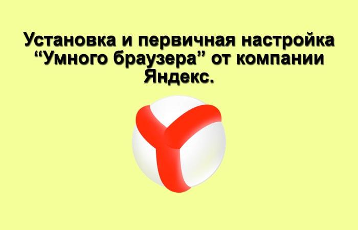 Устанавливаем «умный» Яндекс Браузер на компьютер