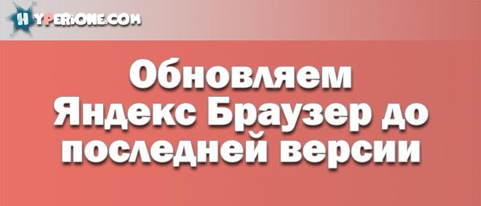 Обновляем Яндекс Браузер до последней версии