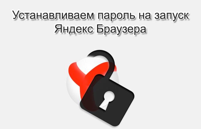 Устанавливаем пароль на запуск Яндекс Браузера