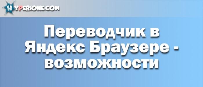 Переводчик в Яндекс.Браузере – от установки до первого перевода