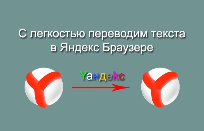 Переводчик в Яндекс Браузере – от установки до первого перевода