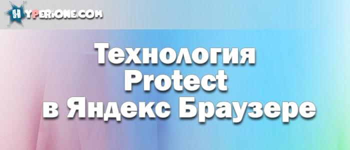 Технология Protect в Яндекс Браузере — описание возможностей