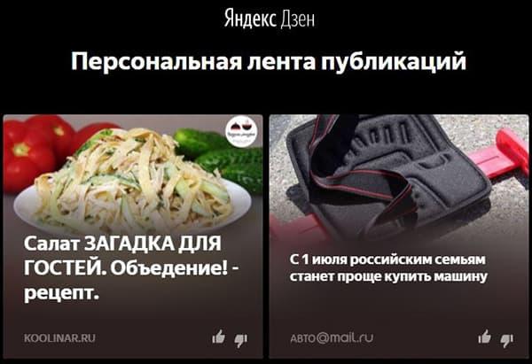 Что такое Яндекс Дзен и как начать им пользоваться?