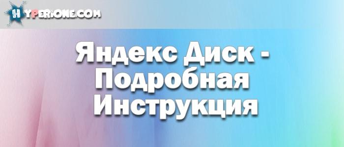 Подробное руководство по Яндекс.Диску