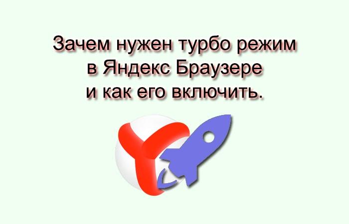 Как включить турбо режим в Яндекс Браузере?