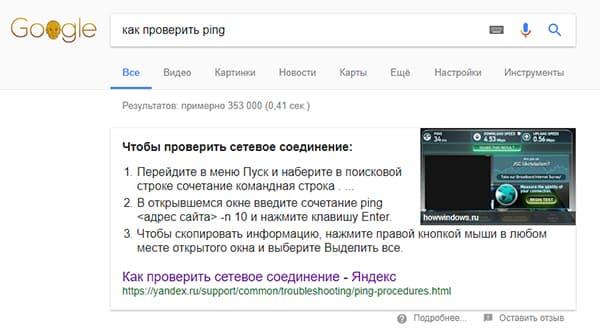 Качество выдачи Google по информационным запросам