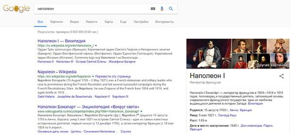 Результаты выдачи Google по неоднозначным запросам