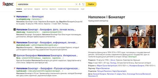 Результаты выдачи Яндекс по неоднозначным запросам