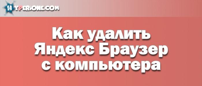 Процесс полного удаления Яндекс Браузера с компьютера