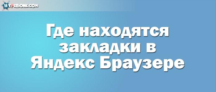 Где Яндекс Браузер хранит на компьютере файл с закладками?