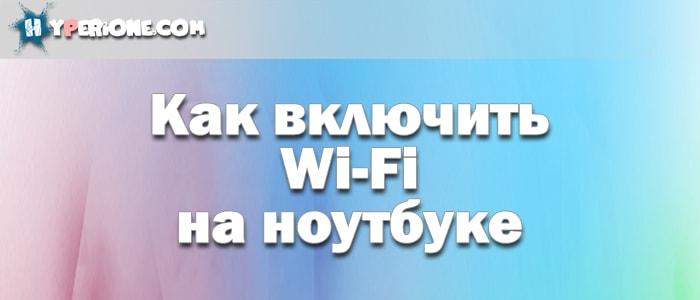 Два способа включить WiFi на ноутбуке
