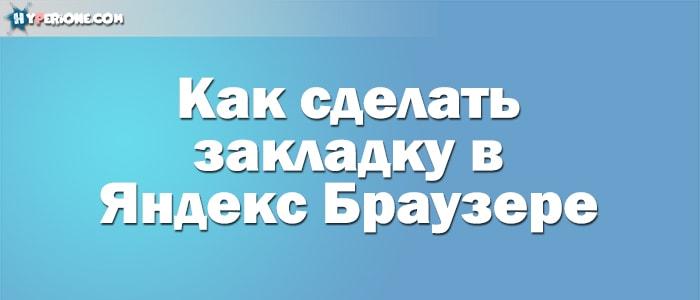 Как сделать закладку в Яндекс Браузере и вывести её на табло