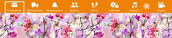 Три способа удалить сообщение в Одноклассниках