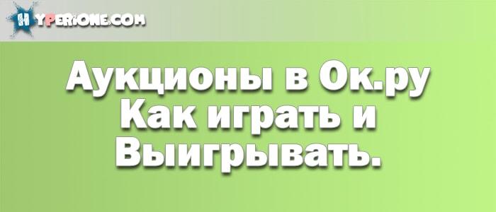 Простые секреты аукционов в Одноклассниках — учимся выигрывать