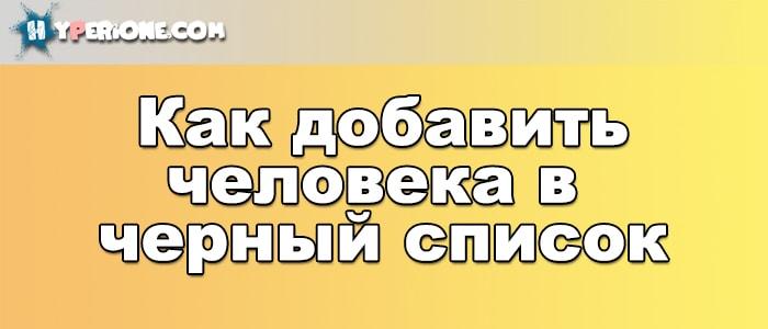 Где находится черный список Одноклассниках и как в него добавить человека