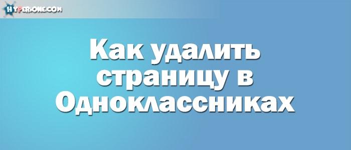 Все доступные способы удаления аккаунта из Одноклассников