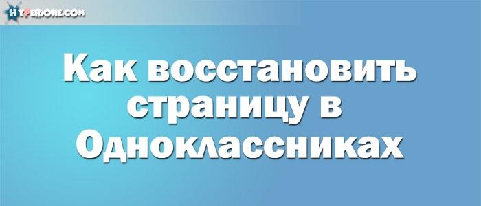 Способы восстановления доступа к странице в Одноклассниках