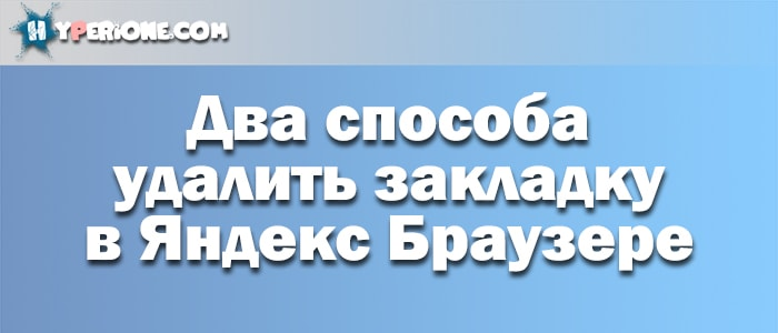 Два способа удалить закладку из Яндекс Браузера