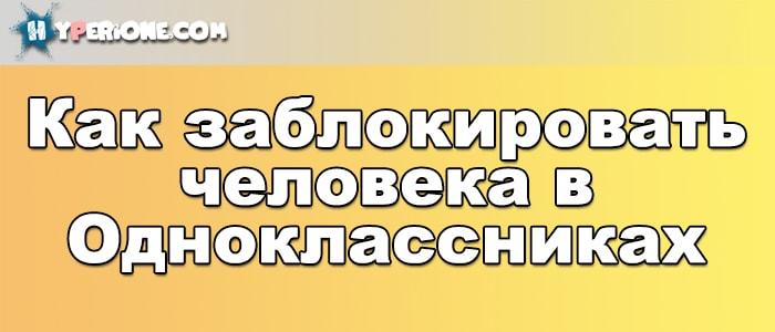 Способы блокировки профилей в Одноклассниках