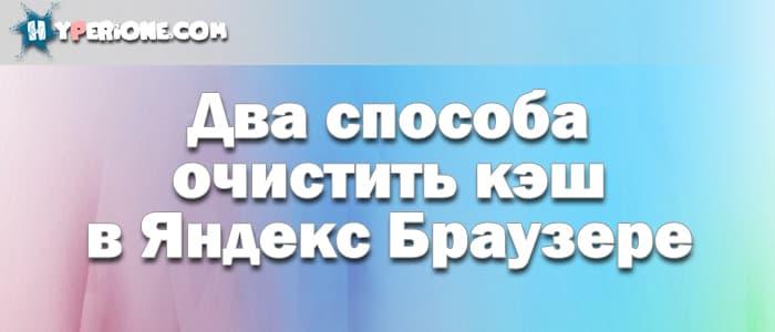 Как найти и удалить кэш в Яндекс Браузере