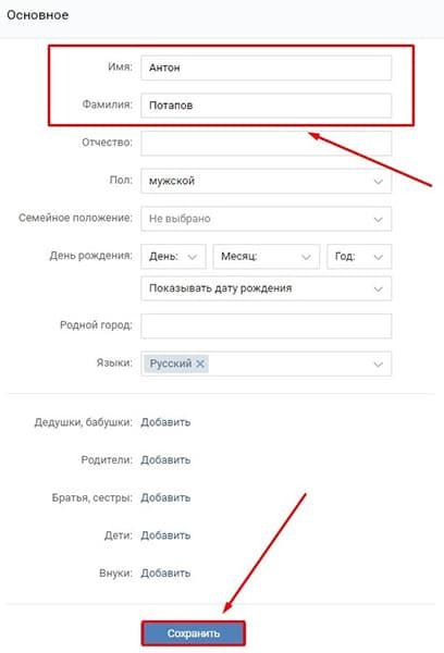 Как поменять имя в ВК без проверки администратора