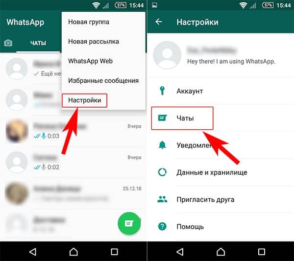 Как удалить WhatsApp с телефона — Инструкция