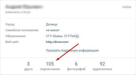Как включить и открыть статистику личной страницы в ВК?