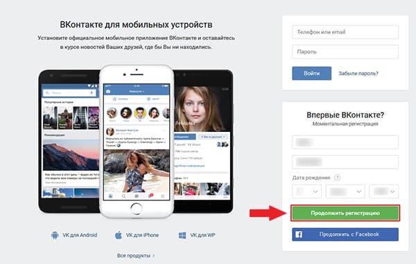Регистрация Вконтакте без номера телефона — Лайхак