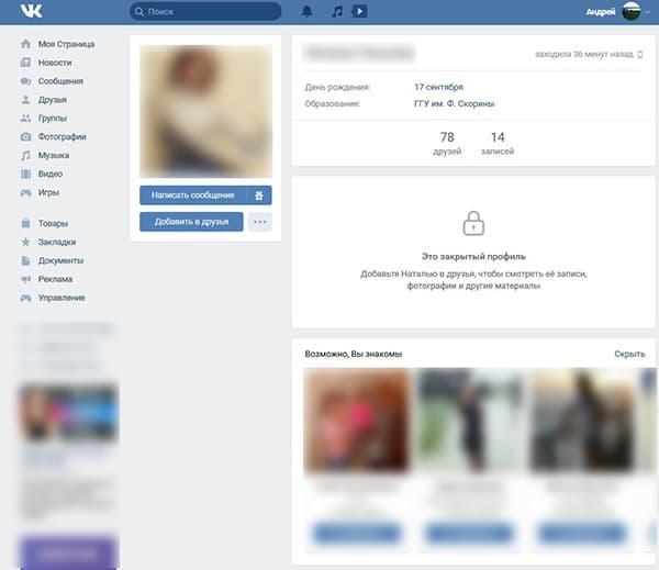 Как закрыть страницу Вконтакте от посторонних глаз?